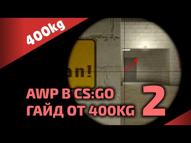 Как стрелять с AWP в CS:GO • Часть 2 • Всем кто хочет правильно стрелять с AWP