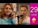 Сериал Анжелика 29 серия 9 серия 2 сезона - комедия 2015 года