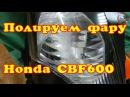 Восстановление поцарапанной фары Honda cbf 600 полировка фары своими руками