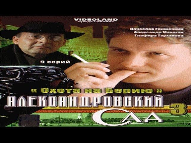 сериал Александровский сад 3 сезон 9 серия