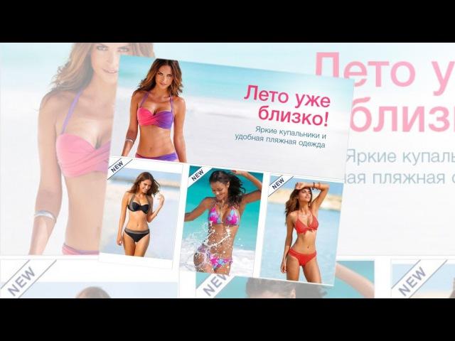 купить купальники интернет магазин украина