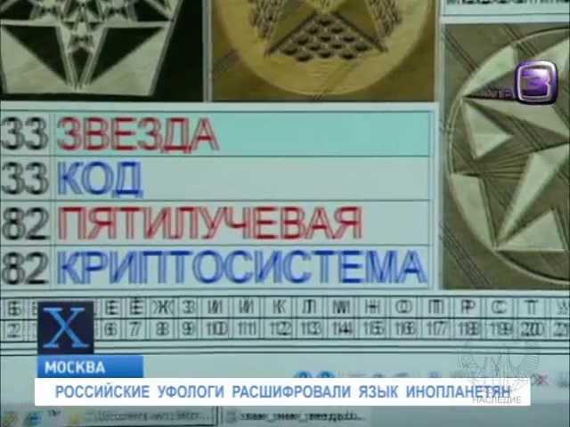 Расшифрован Язык Инопланетян