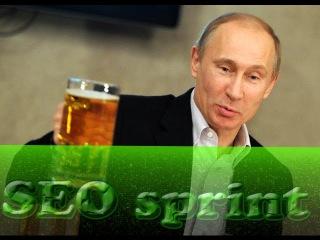 Путин рассказывает про заработок в интернете