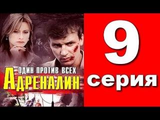 Адреналин. Один против всех (9 серия из 12) Драма. Детектив. Криминальный сериал