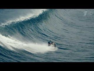 В Австралии известный гонщик покорил гигантскую волну на мотоцикле - Первый канал