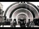 Уникальный фильм Есть метро1935 год