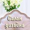 "Салон дизайна интерьеров ""Галион-Престиж"""