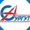 """Международный аэропорт """"Сургут"""""""