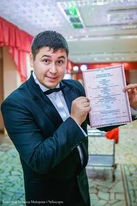 Ведущий на свадьбу чебоксары