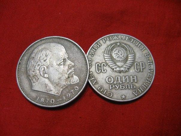 сколько стоит рубль 100 лет Ленину