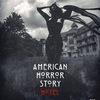 Американская история ужасов 5 сезон осенью