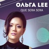 Ольга Lee | Official Page
