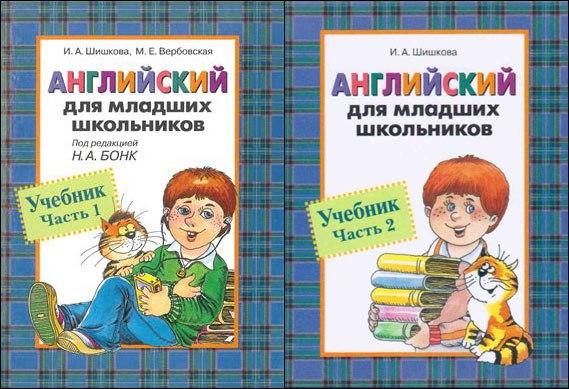 Шишкова Вербовская Английский Для Малышей Скачать