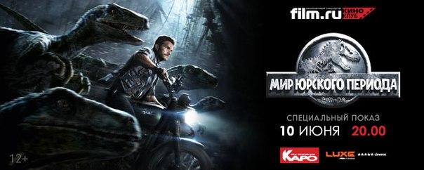 10 июня в Москве в кинотеатре