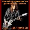 JAG.TOMSK.RU Японские гитары по доступным ценам