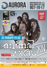 03/01 - Animal ДжаZ, СПб, AURORA CONCERT HALL