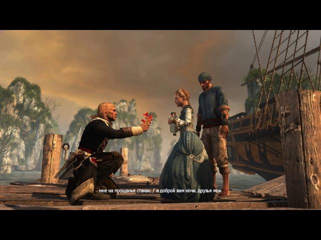 Душевная концовка Assassins Creed IV Black Flag