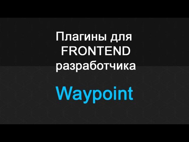 Плагины для frontend разработчика - Waypoint