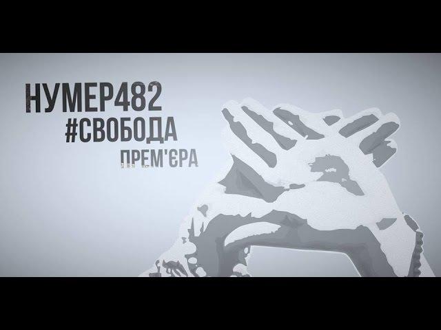 Нумер 482 - Свобода - Lyriсs video (Прем'єра 2015)