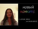 НОВЫЙ КОНКУРС с 09 08 2015 по 14 07 2015, Радужки Rainbow Loom