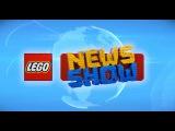 LEGO® News Show - LEGO® Новости - Эпизод 1