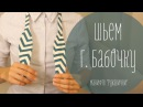 Как сшить галстук бабочку рукавички