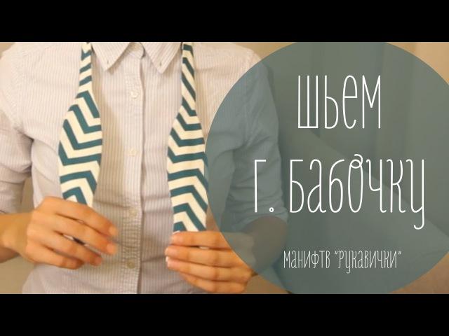 Как сшить галстук-бабочку (рукавички)
