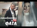 ПРЕМ'ЄРА НОВОЇ ПІСНІ Роман Скорпіон Фата 2015