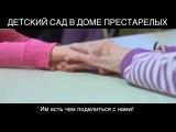 Детский сад в доме престарелых