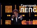 Григорий Лепс на Славянском Базаре 2015 в Витебске
