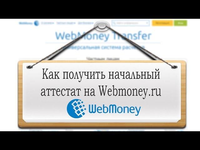 Как получить начальный аттестат на Webmoney. STAFF-ONLINE