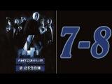 Литейный 8 Сезон 7 8 Серия. Сериал фильм детектив смотреть онлайн