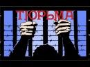Тюрьма (Студия Шура) новый клип. Шансон 2015 год
