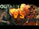 Великая Рэп Битва - Five Nights at Freddys VS Outlast