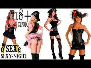 (18 ПЛЮС) Одноглазый Пират, СЕКС РАЗВЛЕЧЕНИЯ, Секс пират, pirate sex