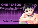 Radiant One Reason RUSSIAN cover by Radiant Records Deadman Wonderland