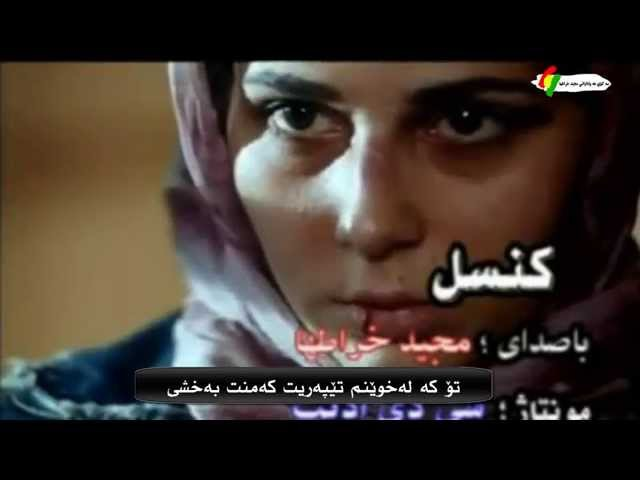 Majid Kharatha Vedio Clip kurdish Subtitli 2015