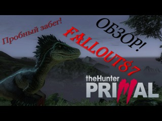 The Hunter Primal - краткий обзор!
