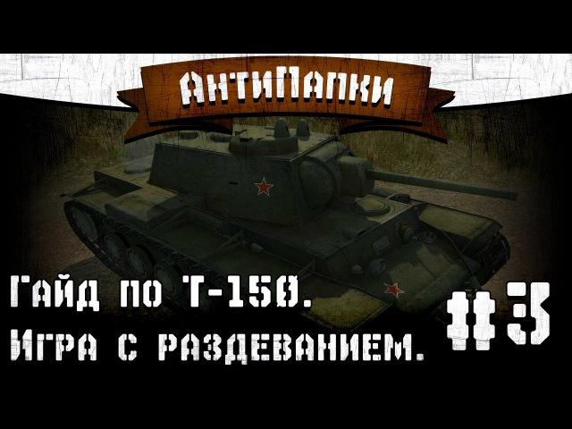 АнтиПапки 3: Гайд по Т-150. Игра с раздеванием.