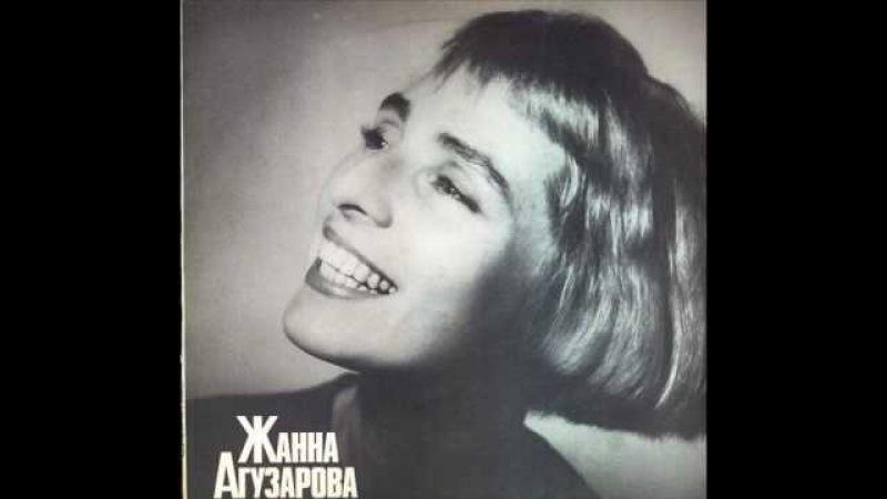 Жанна Агузарова - Зимушка