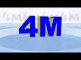 4М S03E03 (Первый видеовыпуск!)