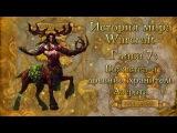[WarCraft] История мира Warcraft. Глава 7: Божества и древние хранители Азерота.