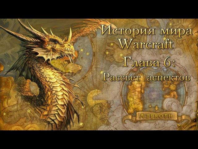 [WarCraft] История мира Warcraft. Глава 6 Рассвет аспектов.