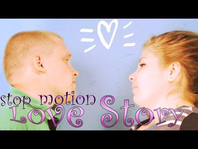Love Story в стиле stop motion Наша история любви