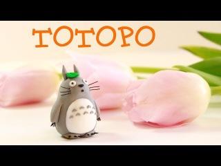Тоторо! Totoro! Мастер-класс!