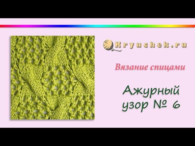 Ажурный узор спицами №6 (Knitting. Stitch Pattern. Eyelets Lace Stitches)