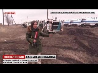 США собирались добывать сланцевый газ на территории ЛНР: в освобожденном Шишкове ополченцы нашли дорогое газовое оборудование