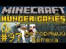 Не горящий Евгеха - Minecraft Голодные Игры / Hunger Games #97 [LastRise], Minecraft Lucky Block, Обзор Модов Minecraft, майнкрафт мини игры, моды майнкрафт, обзор модов, обзор майнкрафт, minecraft обзор, играть в майнкрафт, где скачать майнкрафт, как уст