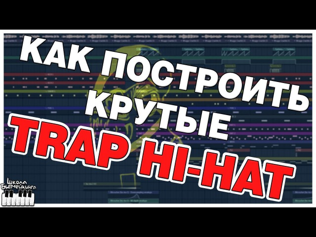КРУТЫЕ TRAP HI-HAT | ПОСТРОЕНИЕ | FL STUDIO ОБУЧЕНИЕ
