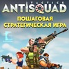 AntiSquad Game